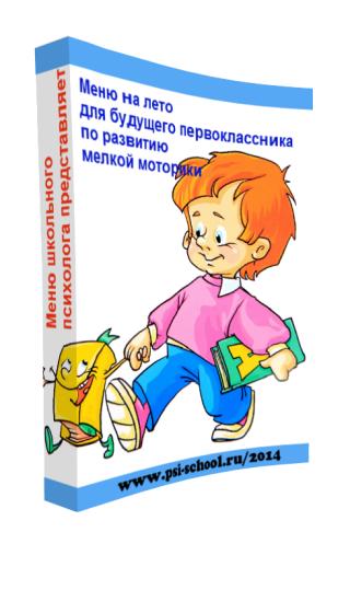 Книга Меню для будущего первоклассника