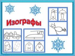 Интерактивная игра-изографы, презентация для детей
