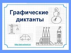 презентация графический диктант
