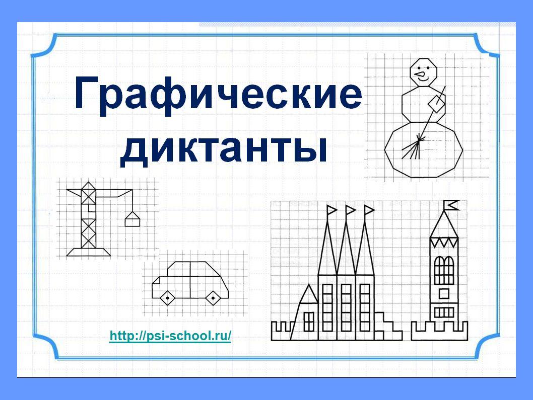 презентации для детей про дом