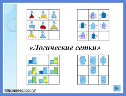Интерактивная игра-презентация Логические (задачи) сетки