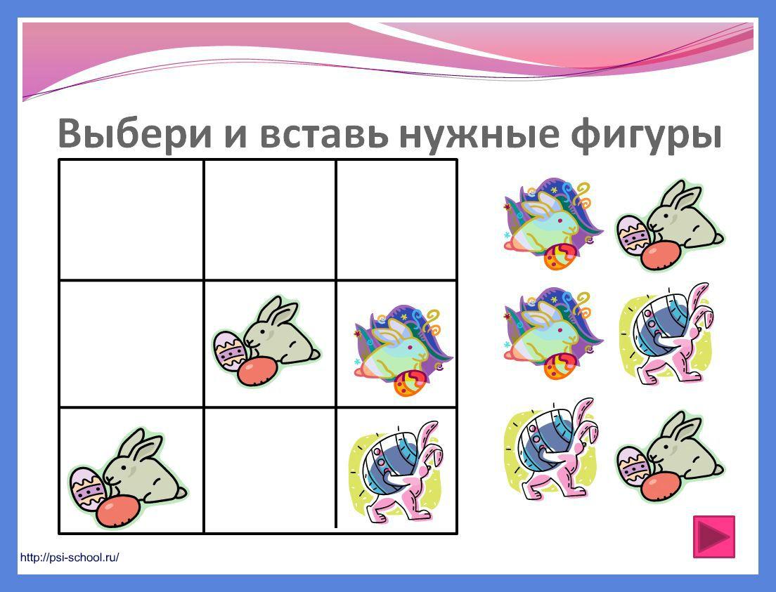Логические игры для детей 7