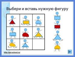 Умение логически мыслить, логические задачи для детей