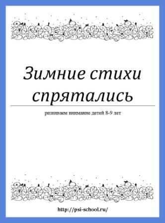 Зимние стихи в корректурной пробе
