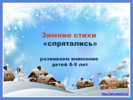Презентация Зимние стихи спрятались