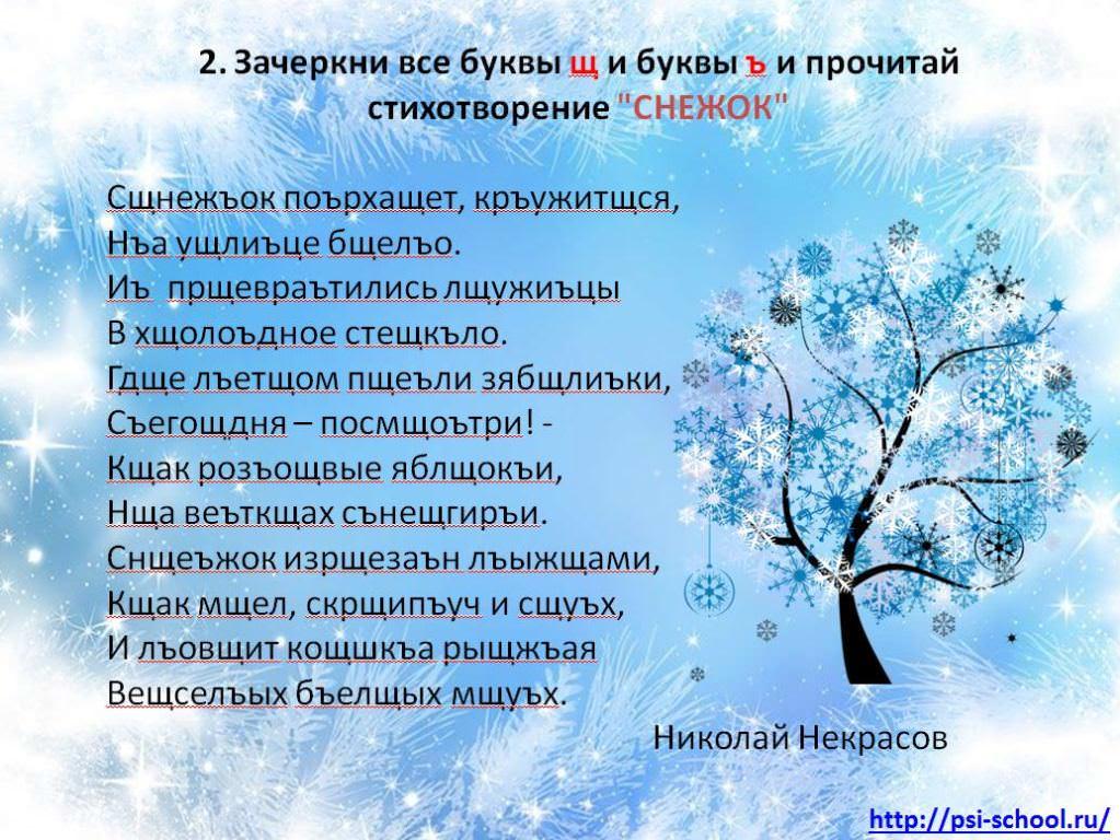 Зимние стихи Презентация