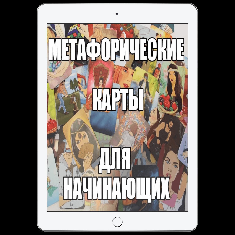 Метафорические карты