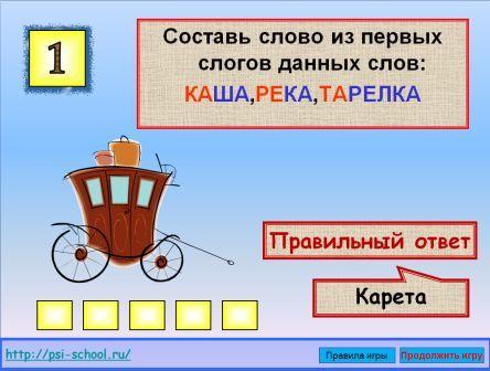 презентация для детей
