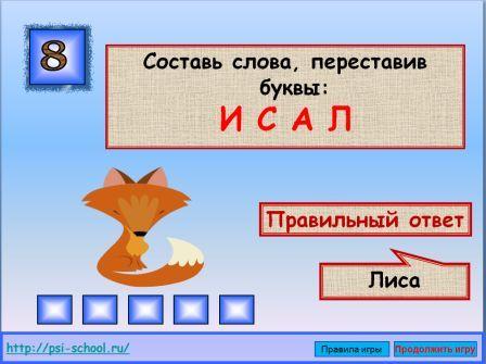 интерактивная игра