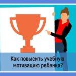 Учебная мотивация учащихся